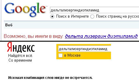 А Google не ленится исправлять несколько опечаток, когда как Яндекс химией явно не интересуется