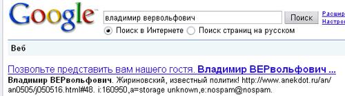 Google ищет прямое вхождение — и даже находит его
