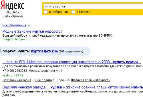 Запрос преобразован по форме слова, что хорошо видно по выделения в сниппетах. Яндекс нашел, что вы хотели, а не то, что вы набрали