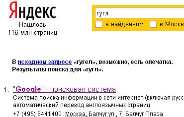 Яндекс исправляет опечатки на основе данных по словарю и результатам поиска по исходному запросу