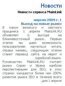 Mainlink идет на Восток