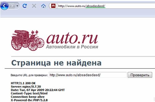 Неверная страница ошибочного адреса