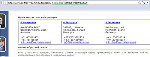 Идентификатор сессии в URL