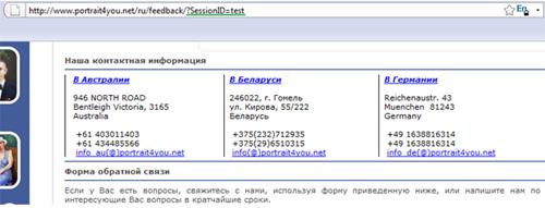 Случайный идентификатор сессии в URL