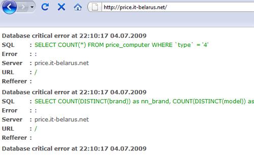 Вывод ошибок работы с базой данных