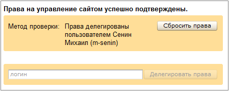 вебмастер яндекс