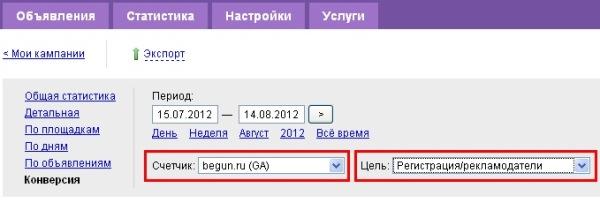 """Отчёт """"Конверсия"""" в интерфейсе Бегуна"""