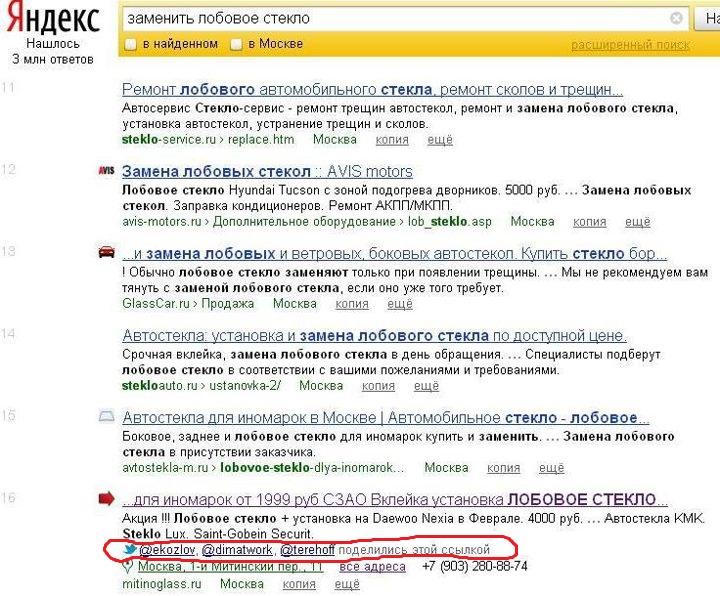 Сниппеты с Twitter в выдаче Яндекса