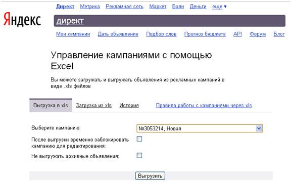 Тарифный план беззаботный яндекс директ яндекс директ эффективность форум