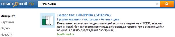 Лекарства в Поиске@Mail.Ru