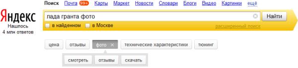 Многоуровневые диалоговые подсказки Яндекса