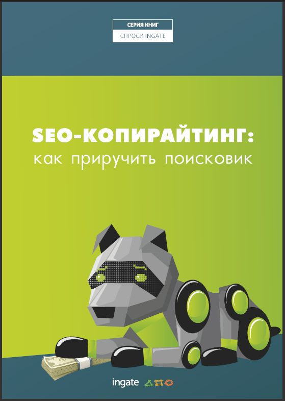cover seo copywrite%20(1) Новая книга «SEO копирайтинг: как приручить поисковик»