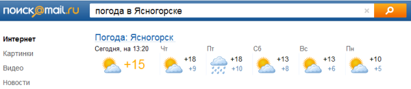 Погода в Поиске@Mail.Ru