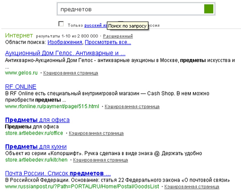 SERP Live Search
