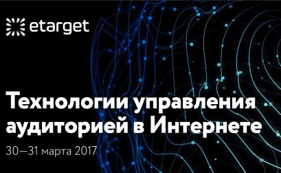 eTarget 2017: Продвижение на платформах – что нам готовят гиганты рынка: обзор