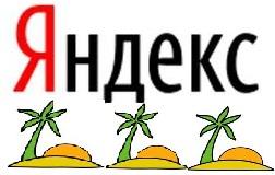 Яндекс «Острова» не на слайдах, а в SERP. Пока в Турции