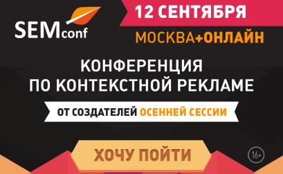 Конференция по контекстной рекламе SEMconf 2017. По мотивам «Осенней сессии»
