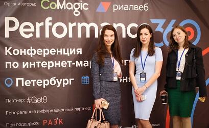 Конференция о новом маркетинге «Performance360»