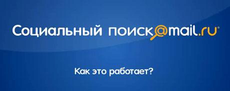 Социальный поиск от Mail.Ru: а была ли сенсация?