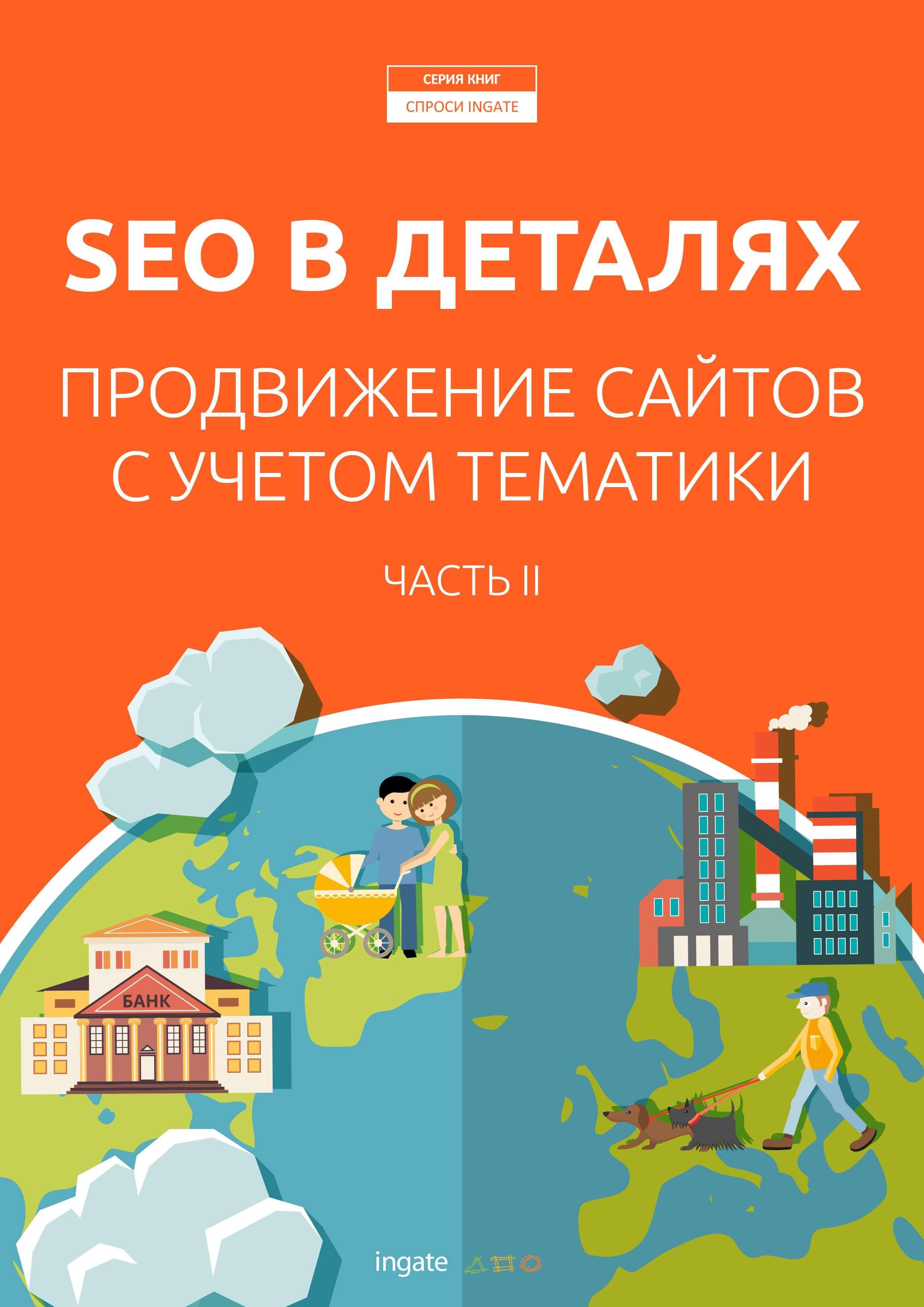 Алексей яковлев раскрутка и продвижение сайтов.основы секреты трюки скачать как сделать красивый сайт с помощью ucoz