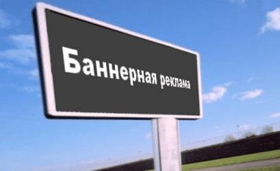 Исследование популярности систем баннерной рекламы Рунета 2015