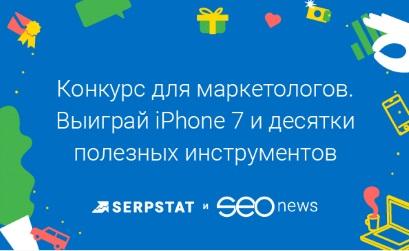 SEOnews и Serpstat запускают конкурс для интернет-маркетологов