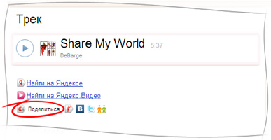 Яндекс предложил «Поделиться» интересным контентом