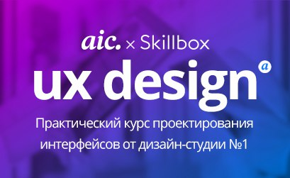 Онлайн-курс UX-Design: для тех, кто мечтает стать проектировщиком интерфейсов