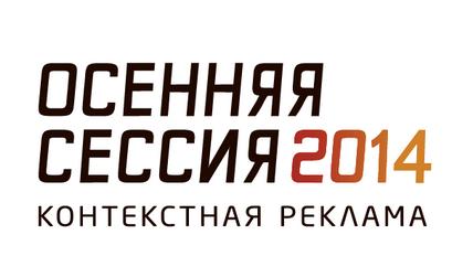 Осенняя сессия по контекстной рекламе 2014: о стратегиях Яндекса и контекстной рекламе на международном уровне: обзор