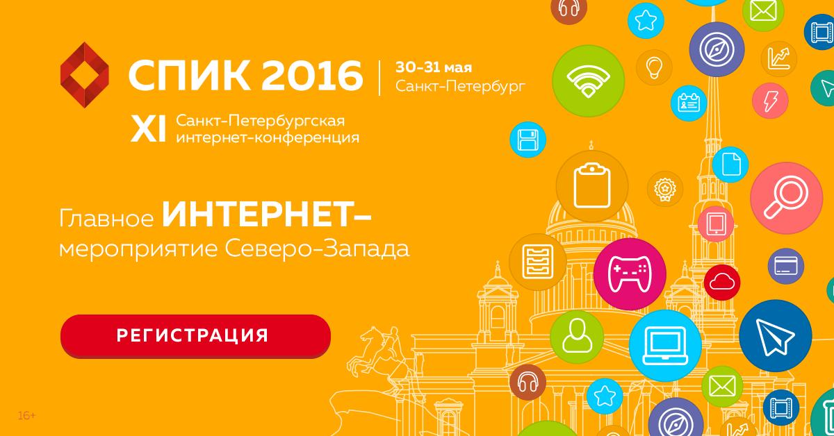 Осенняя сессия контекстной рекламы 2016