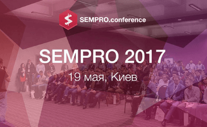 19 мая ведущие SEO-специалисты Украины, России и Европы соберутся на SEMPRO 2017
