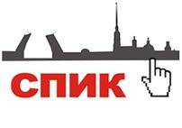 Как прошел СПИК – 2010: взгляд организаторов: обзор