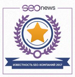 Рейтинг «Известность бренда SEO-компаний 2017» стартовал: ждем ваши заявки!