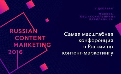 Russian Content Marketing 2016 - самая масштабная конференция по контент-маркетингу