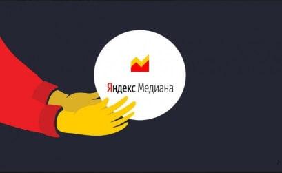 Яндекс открыл бета-тестирование сервиса для онлайн-мониторинга СМИ