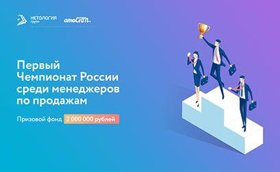 Чемпионат менеджеров по продажам от Нетологии, amoCRM и hh.ru