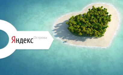 Яндекс объявил о высадке на Острова: обзор