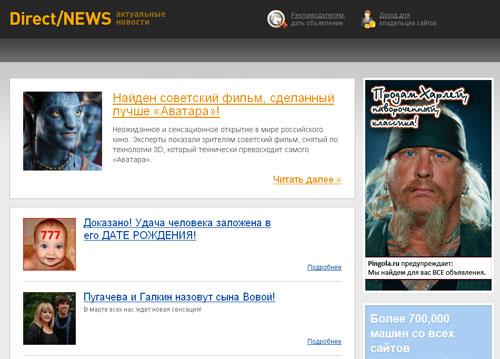 Баннерная реклама снова в почете. Исследование iVOX Ukraine
