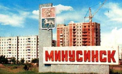 Яндекс запускает Минусинск