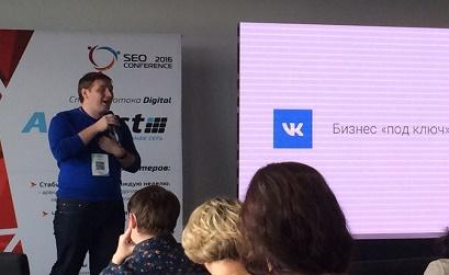 SEO Conference 2016: Рекламные возможности ВКонтакте и фишки MyTarget