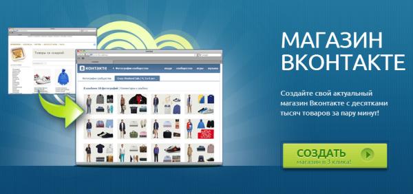 95da66819f7 Как создать интернет-магазин в ВКонтакте