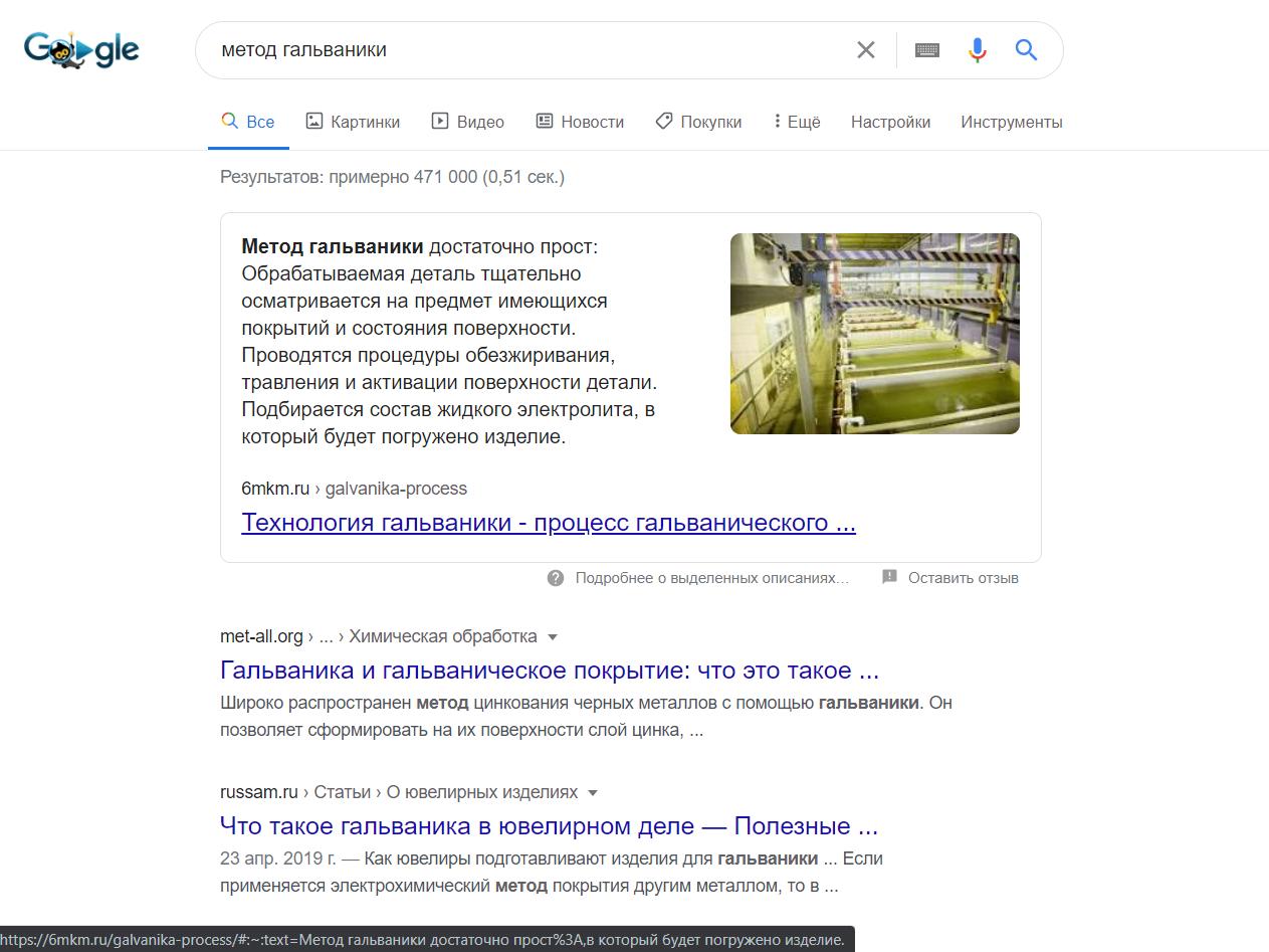 Google стал показывать выделенные описания в быстрых ответах