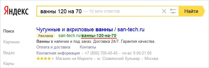 Яндекс.Директ позволил рекламодателям настраивать внешний вид ссылок на продвигаемые сайты