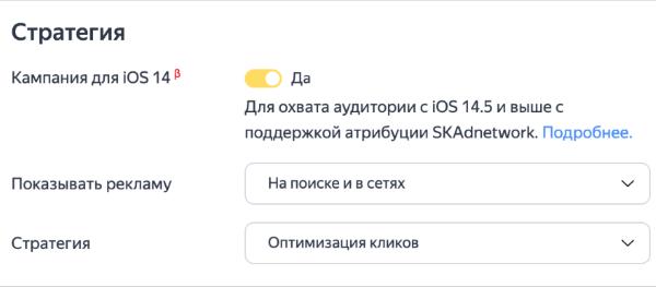 Яндекс.Директ и iOS 14.5