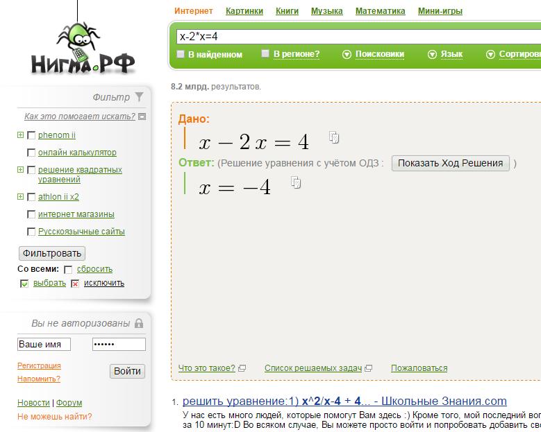 Нигма решение задач по химии задачи на движение по геометрии с решением