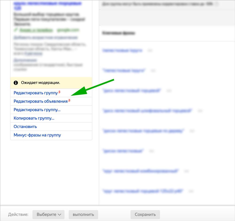 Яндекс.Директ обновляет окно редактирования объявлений