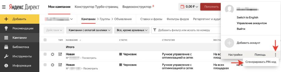 Специалисты клиентского сервиса Яндекс.Директа начнут запрашивать пин-код для доступа к кампаниям