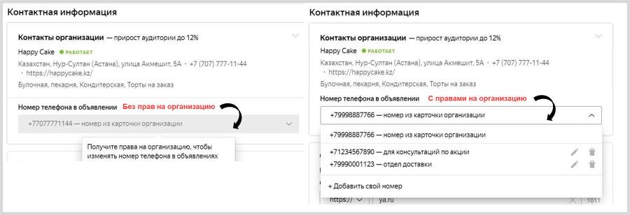 Яндекс.Директ позволил выбирать номера для объявлений из Справочника компании