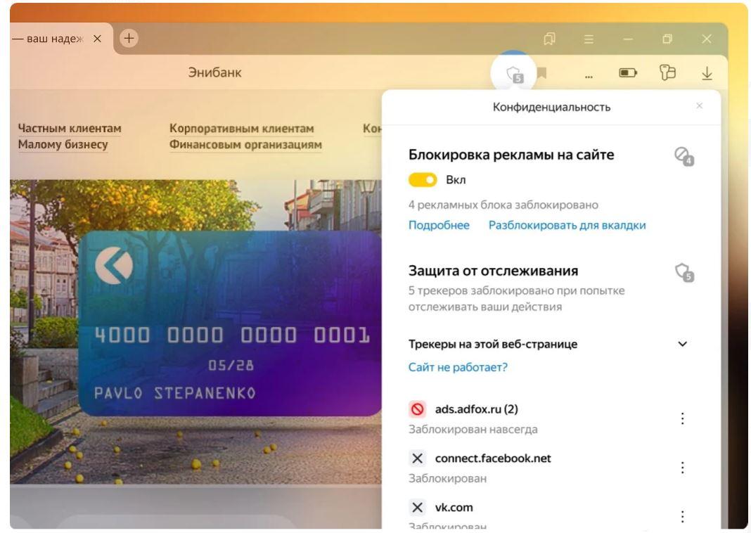 Яндекс.Браузер ограничил передачу cookie сторонним трекерам