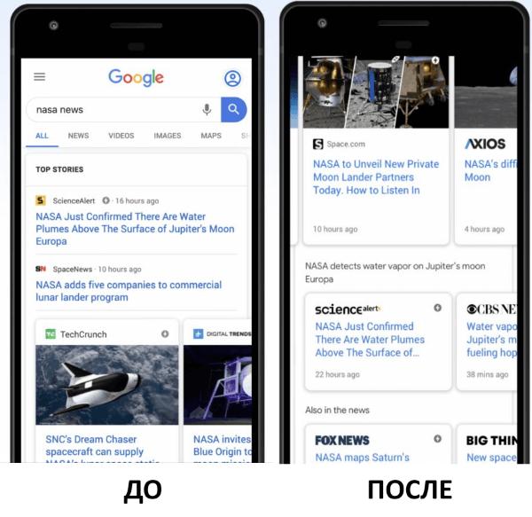 Google начал использовать BERT для группировки новостей
